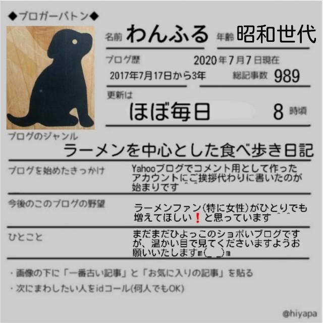 f:id:wankofruits:20200706203451j:image