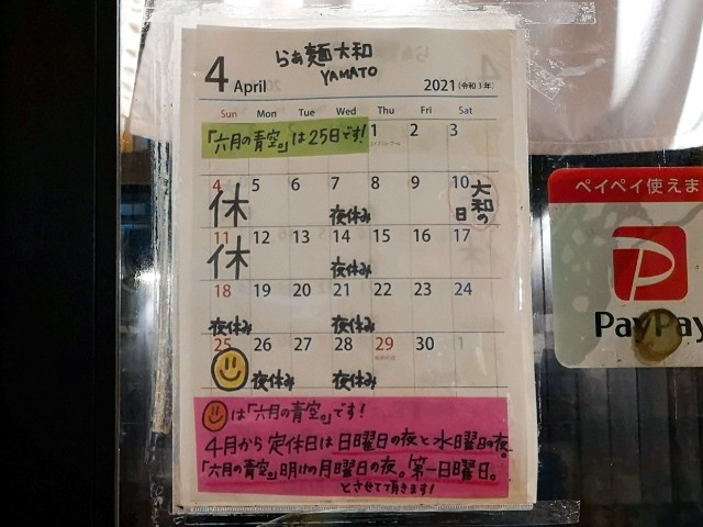 f:id:wankofruits:20210409055058j:image