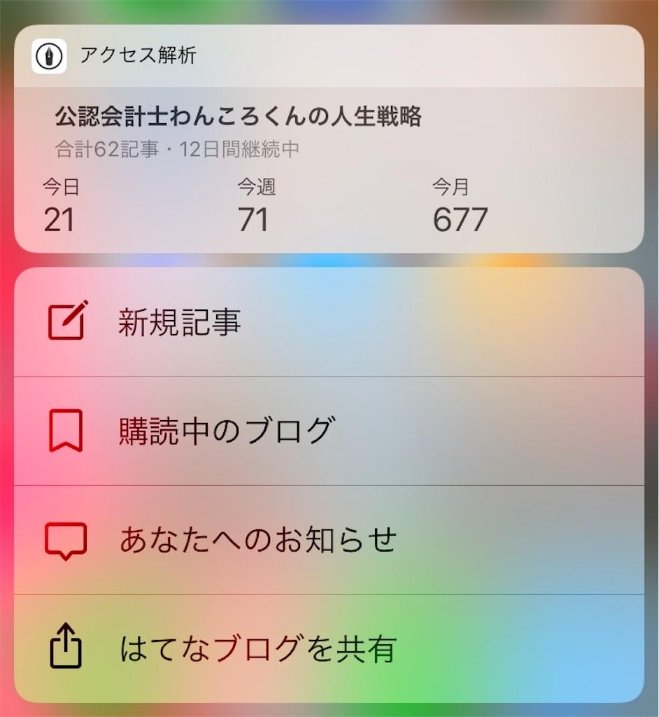 f:id:wankorokun:20180327233529j:image