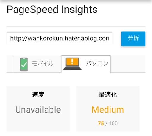 f:id:wankorokun:20180526184240j:image