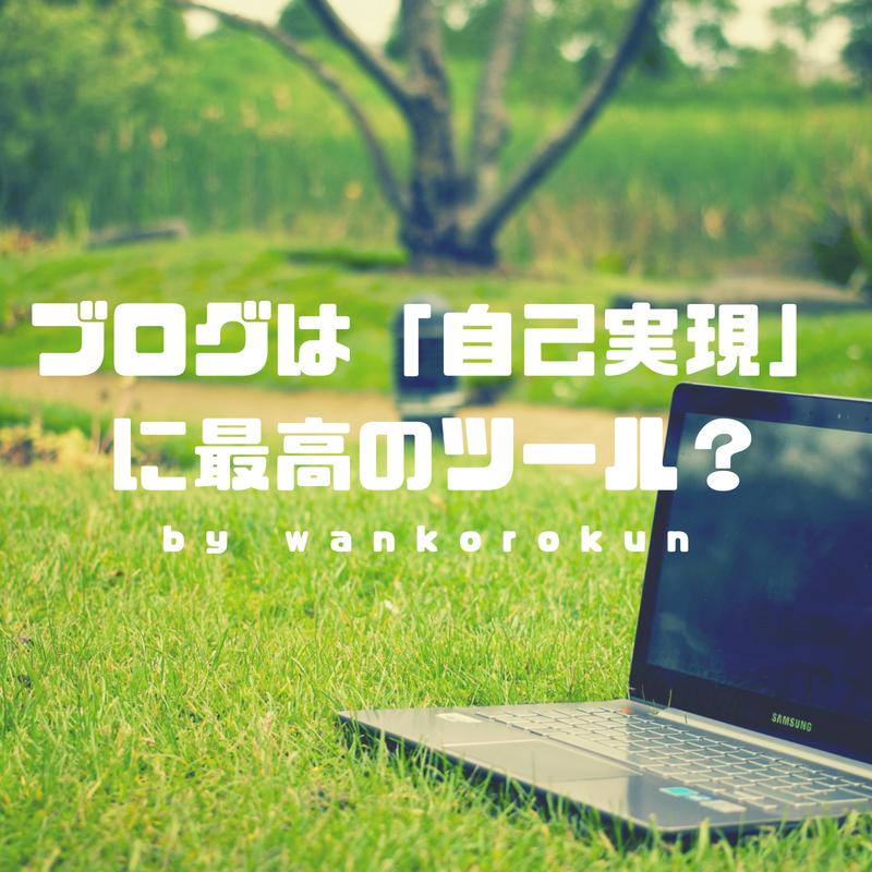 f:id:wankorokun:20180716154532p:plain
