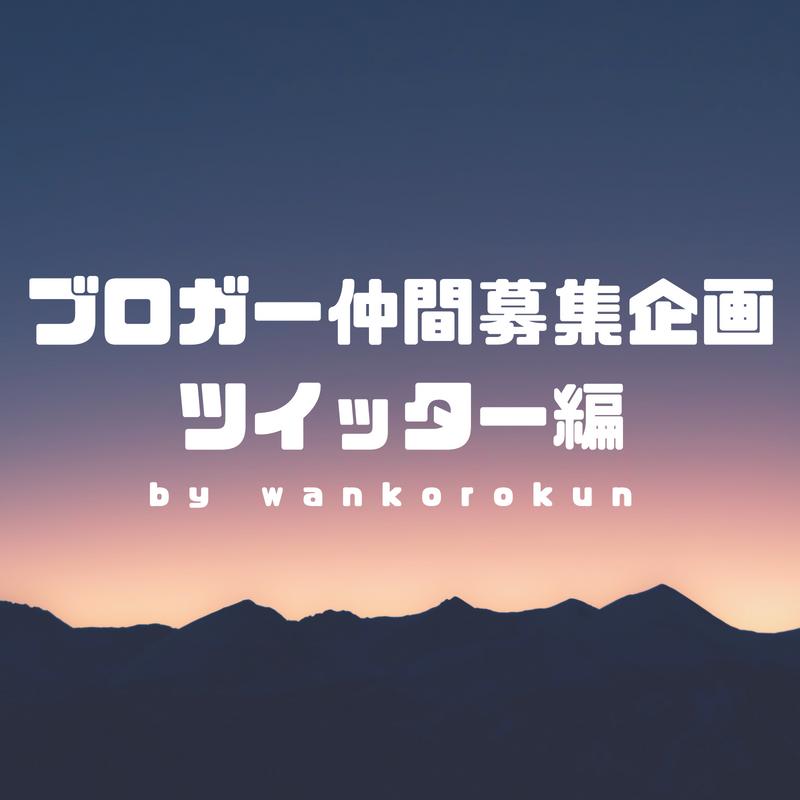 f:id:wankorokun:20180728180154p:plain