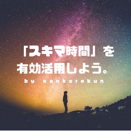 f:id:wankorokun:20180801235334p:image