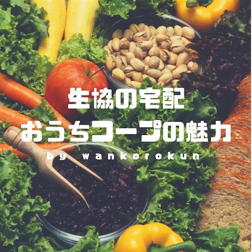 f:id:wankorokun:20180802084301p:image
