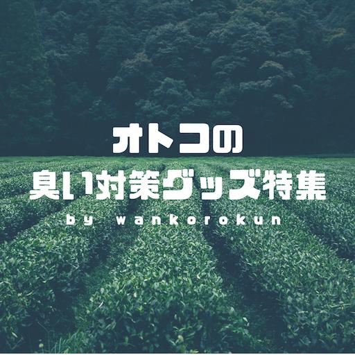 f:id:wankorokun:20180807084636p:image