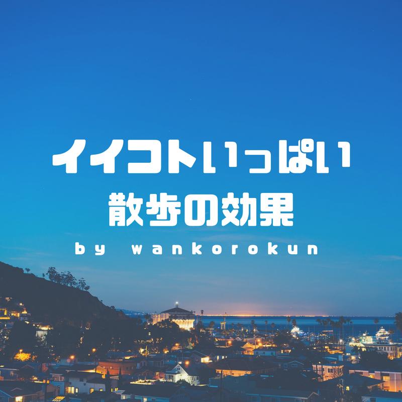 f:id:wankorokun:20180811180250p:plain