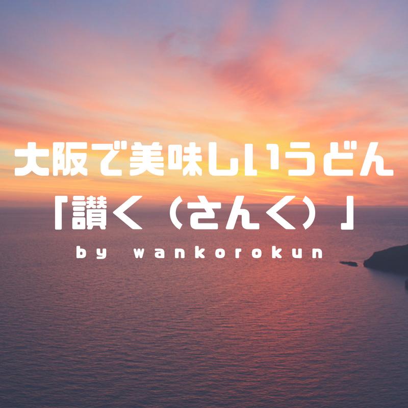 f:id:wankorokun:20180812165334p:plain