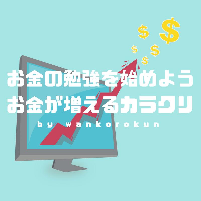 f:id:wankorokun:20180815141740p:plain