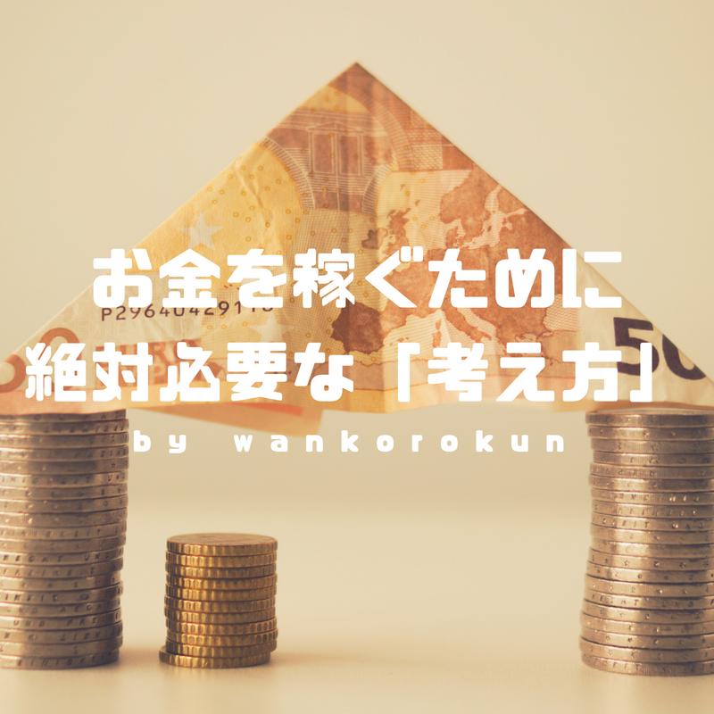 f:id:wankorokun:20180816174423p:plain