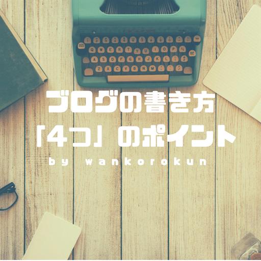 f:id:wankorokun:20180818210040p:image