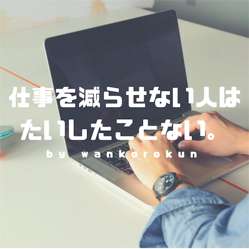 f:id:wankorokun:20180823084338p:image