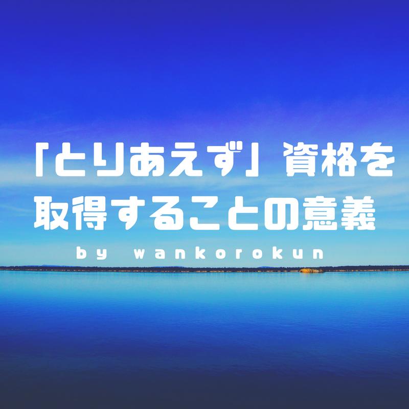 f:id:wankorokun:20180823212724p:plain