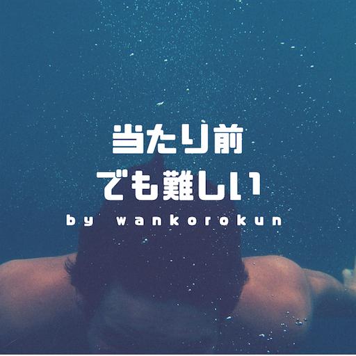 f:id:wankorokun:20180825204713p:image
