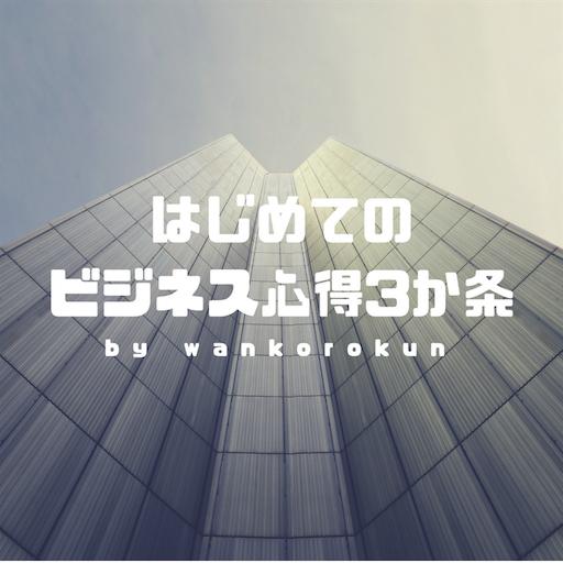 f:id:wankorokun:20180827224636p:image
