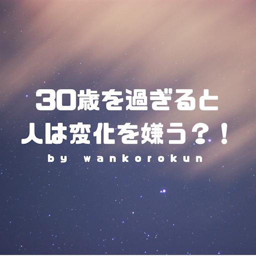 f:id:wankorokun:20180828193049p:image