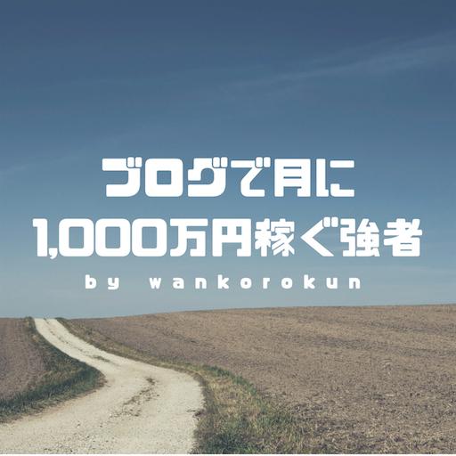 f:id:wankorokun:20180831085659p:image