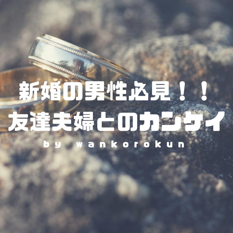 f:id:wankorokun:20180902133046p:plain