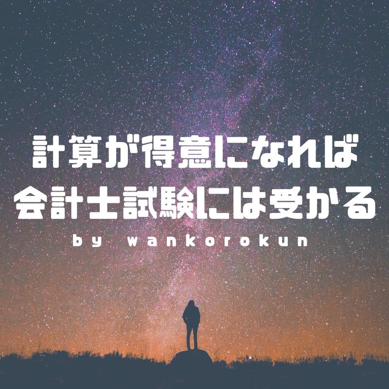 f:id:wankorokun:20180904173125p:plain
