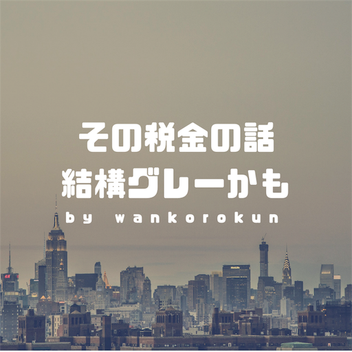 f:id:wankorokun:20180906091255p:image