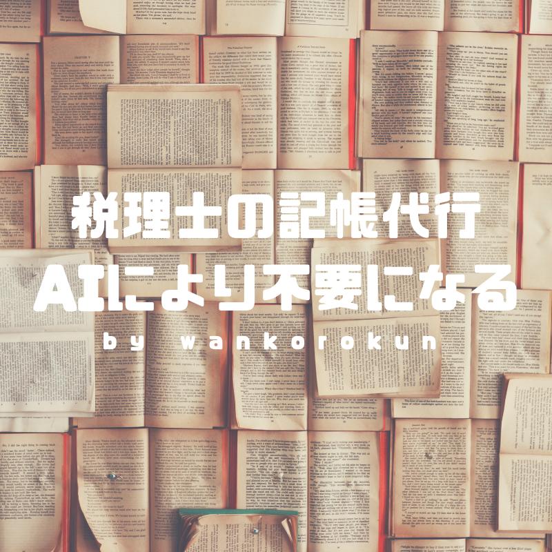 f:id:wankorokun:20180908113354p:plain