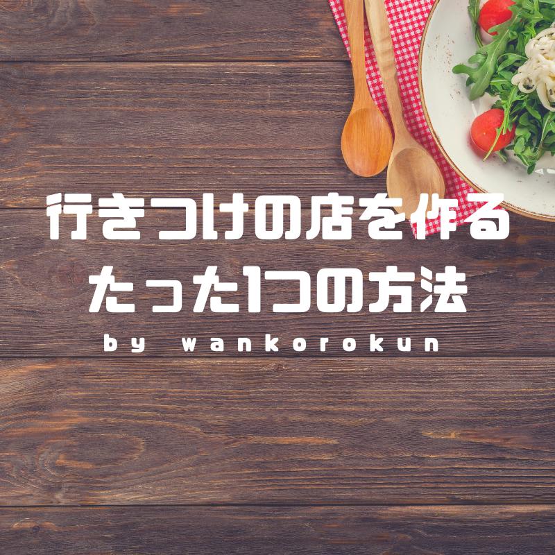 f:id:wankorokun:20180908182234p:plain