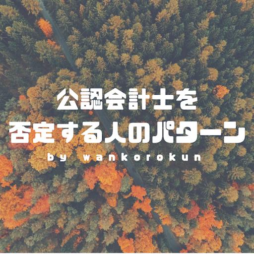 f:id:wankorokun:20180913215416p:image