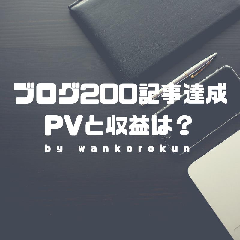 f:id:wankorokun:20180915080115p:plain