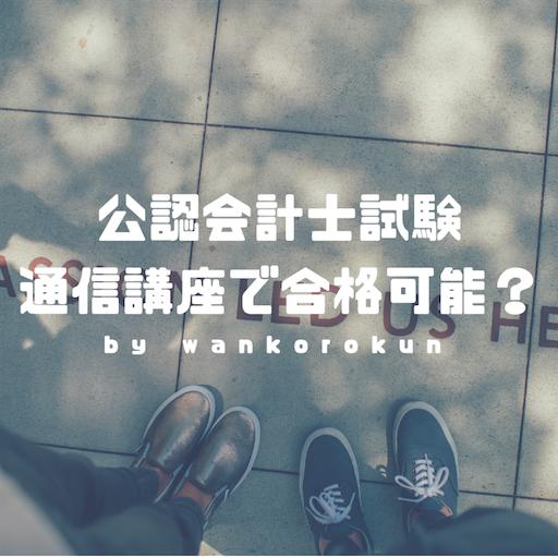 f:id:wankorokun:20180921200457p:image