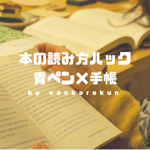 f:id:wankorokun:20180925065341p:image