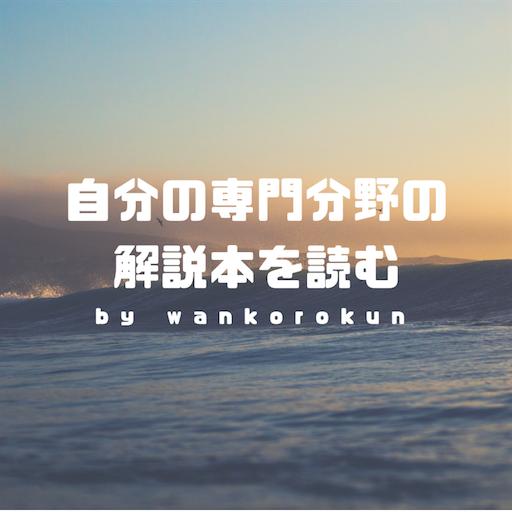 f:id:wankorokun:20180928224045p:image