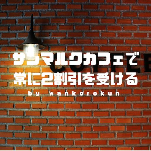 f:id:wankorokun:20181002081040p:image