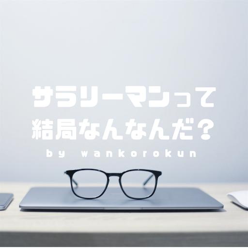 f:id:wankorokun:20181005220220p:image