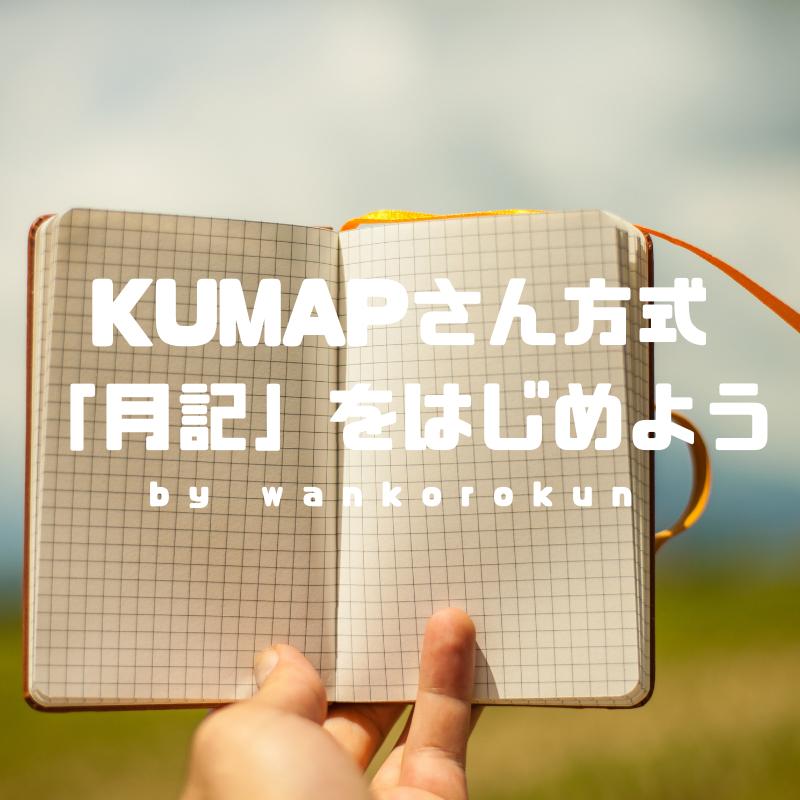 f:id:wankorokun:20181006144913p:plain