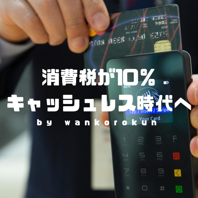 f:id:wankorokun:20181011221711p:plain