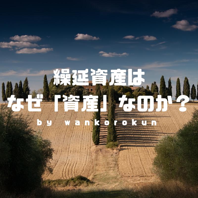 f:id:wankorokun:20181013225403p:plain