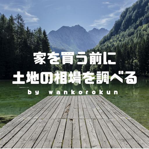 f:id:wankorokun:20181016233152p:image