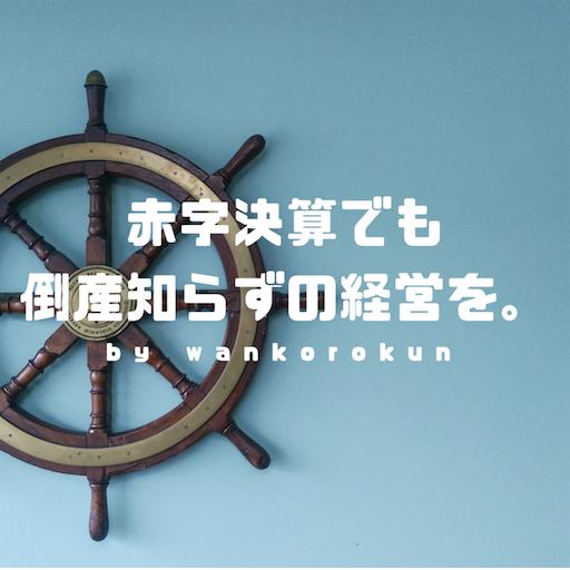f:id:wankorokun:20181018085238p:image