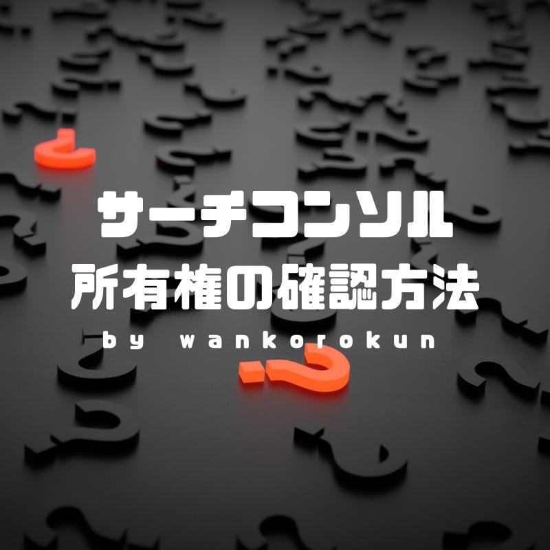 f:id:wankorokun:20181020133124p:plain