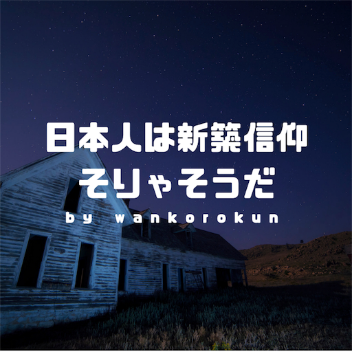 f:id:wankorokun:20181030084448p:image