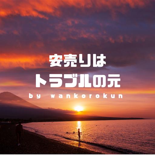 f:id:wankorokun:20181031091556p:image
