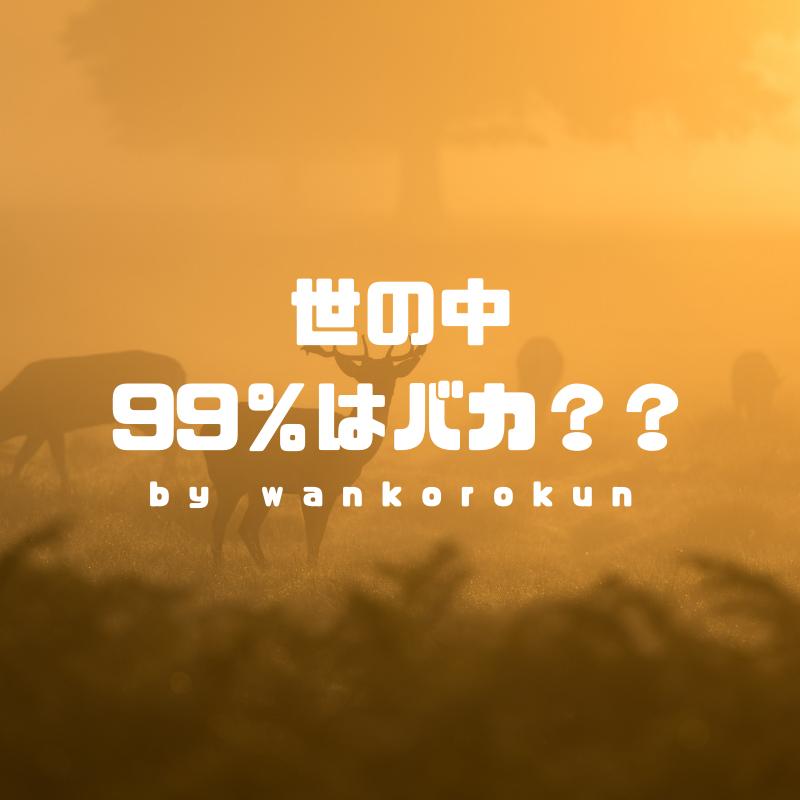 f:id:wankorokun:20181104211249p:plain