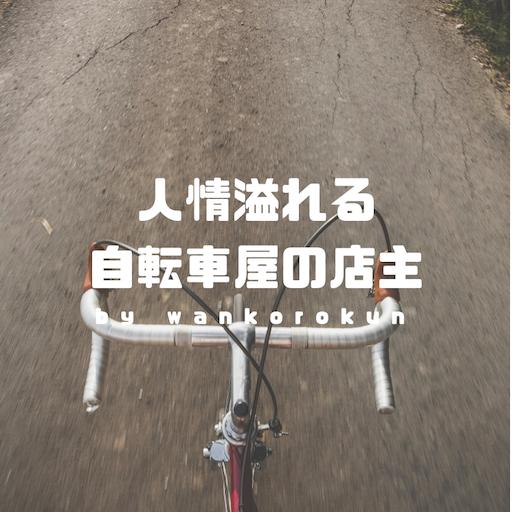 f:id:wankorokun:20181114085232p:image