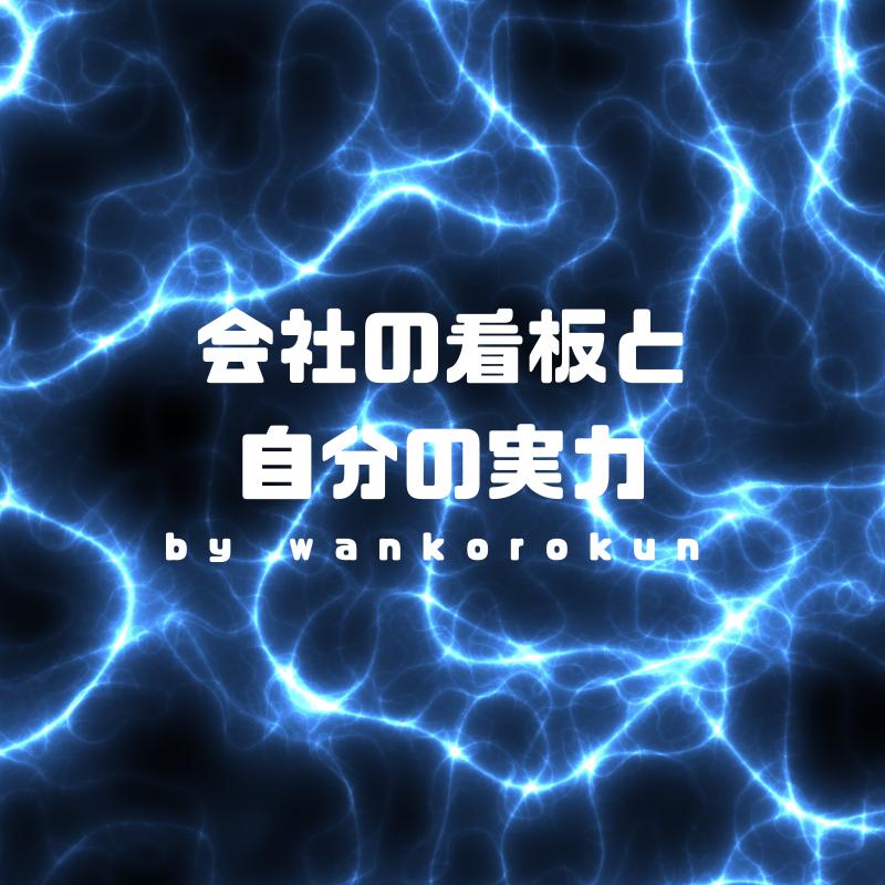 f:id:wankorokun:20181201225133p:plain