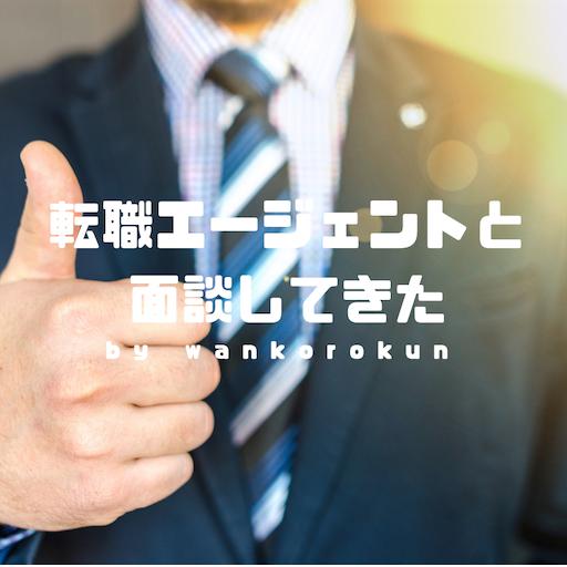 f:id:wankorokun:20181207223153p:image