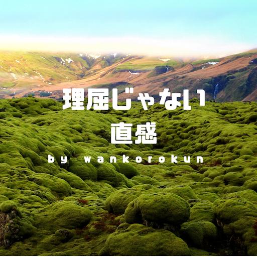 f:id:wankorokun:20181210213559p:image