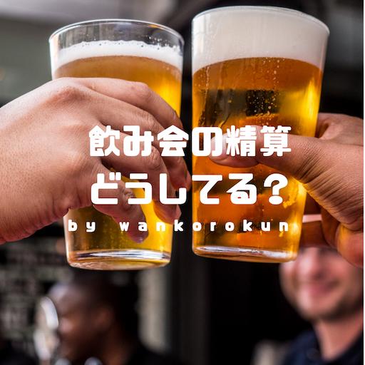 f:id:wankorokun:20181211221124p:image