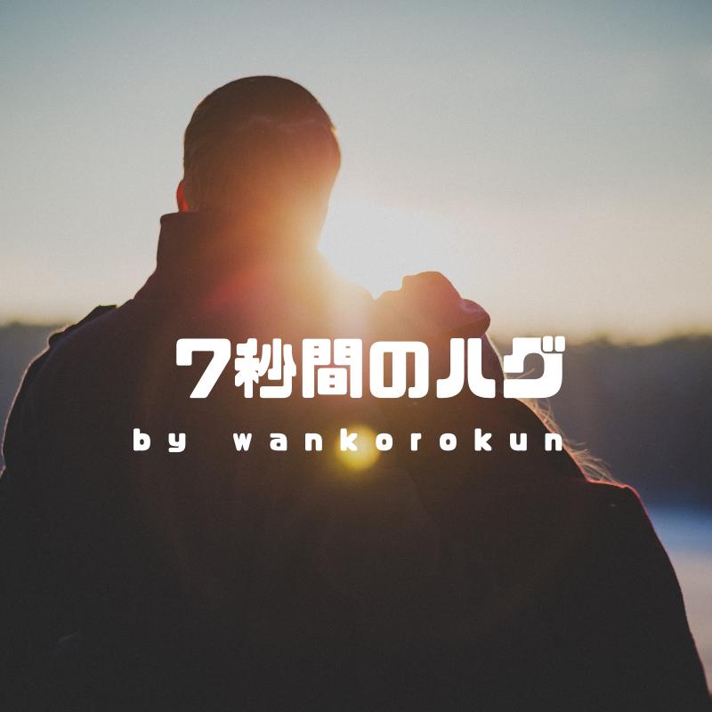 f:id:wankorokun:20181222100637p:plain