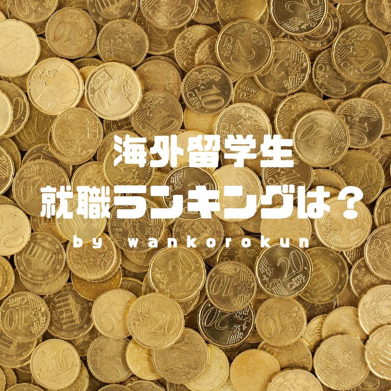 f:id:wankorokun:20181223130501p:plain