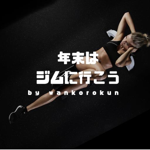 f:id:wankorokun:20181225201811p:image