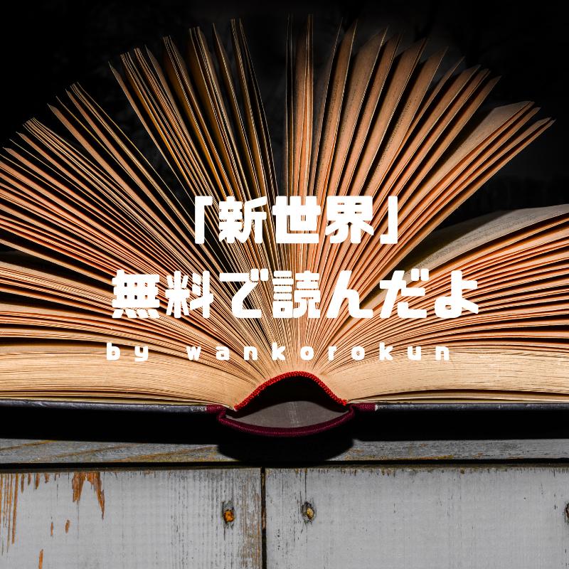 f:id:wankorokun:20181227152230p:plain